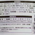 キョーリン ひかりクレスト カラシンの使用原料と保証成分