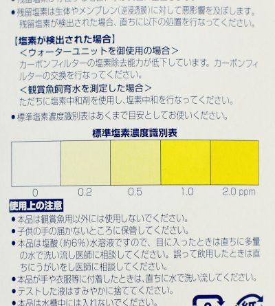マーフィード 塩素テスターの使用方法