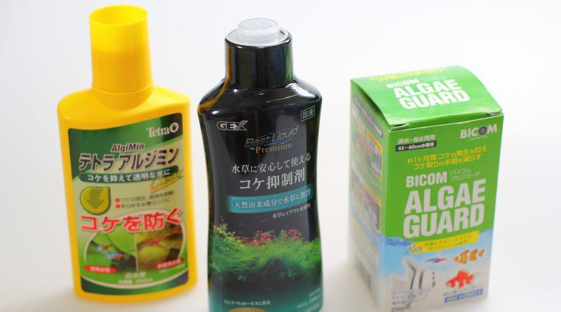 コケの抑制剤の種類