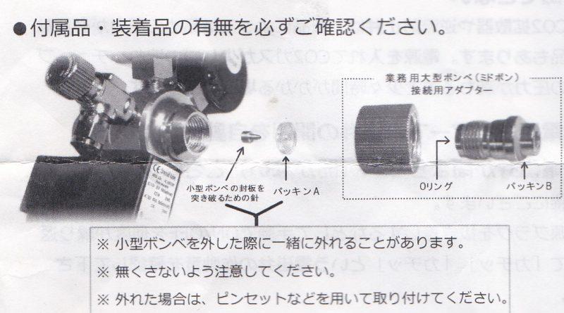 小型ボンベの取り付け方(SS-2GR01)