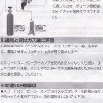 大型ボンベの取り付け方(SS-2GR01)