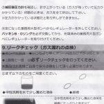 ボンベの交換方法とガス漏れの点検方法(リークチェック)(SS-2GR01)